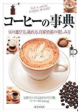 『コーヒーの事典 豆の選び方、淹れ方、自家焙煎の楽しみ方』(成美堂出版)