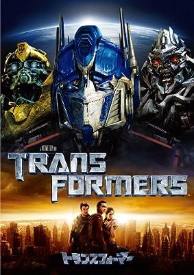 トランスフォーマー(2007年)