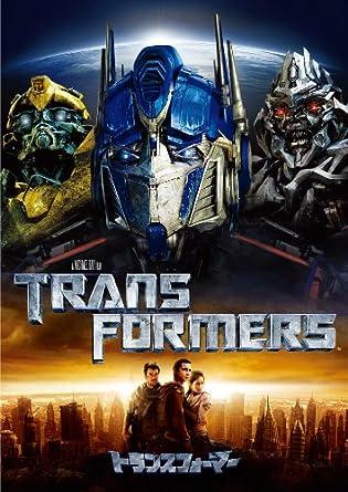 「トランスフォーマー 映画」の画像検索結果