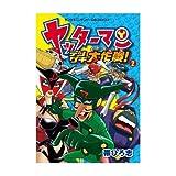 Yatterman Den Geki Daisakusen Volume 2 (Den Geki Nintendo DS comics) (2009) ISBN: 4048680900 [Japanese Import]