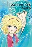 Alpenrose 4 (Shogakukan Novel) (2010) ISBN: 4091911900 [Japanese Import]