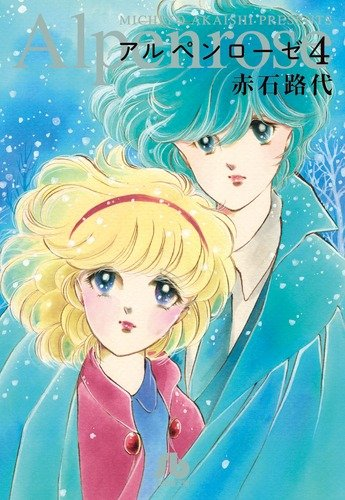 Alpenrose 4 (Shogakukan Novel) (2010) ISBN: 4091911900 [Japanese Import]