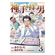 DrFukushimaTakanoriKaminotewomotuotoko3 (Japanese Edition)