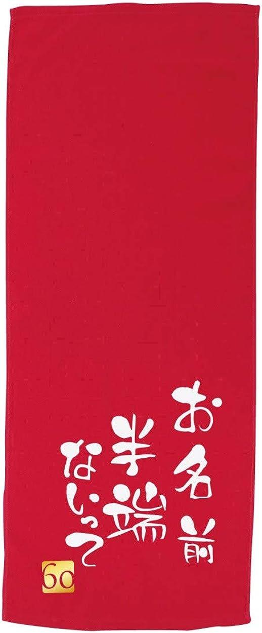 還暦祝い 名入れタオル 名前 半端ないって 60 赤タオル Amazon