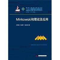 Minkowski和理论及应用