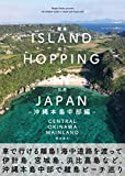 The ultimate guide to island and beach vol6: Island hopping in Japan Central Okinawa Mainland Hamahigam Ikei Miyagi island and lot of beautiful beaches (MAGNET BOOKS) (Japanese Edition)
