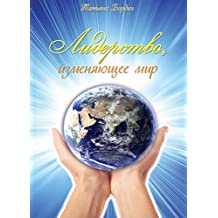 Leadership That Changes the World: (Russian Edition)