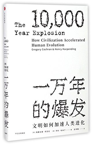 The 10000 year explosion: how civilization accelerated human evolution (Chinese Edition)