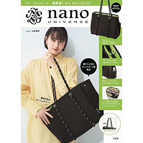 nano・universe 超軽量 BIG BAG BOOK 画像