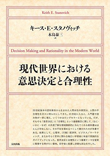 現代世界における意思決定と合理性