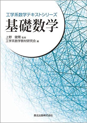 基礎数学 (工学系数学テキストシリーズ)