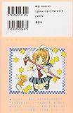 Card Captor Sakura Vol. 2 (Kado Kyaputa Sakura) (in Japanese)