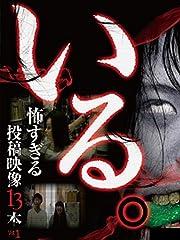 「いる。」〜怖すぎる投稿映像13本〜 Vol.1