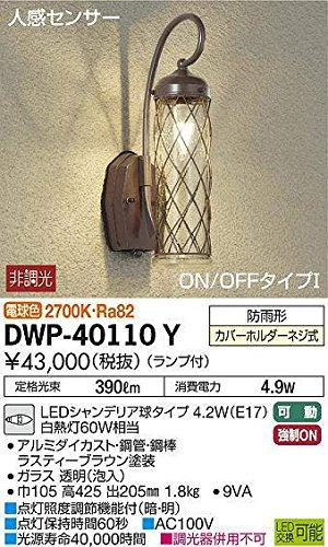 大光電機(DAIKO) LED人感センサー付アウトドアライト (ランプ付) LEDシャンデリア球タイプ 4.7W(E17) 電球色 2700K DWP-40110Y B01FS46SDK