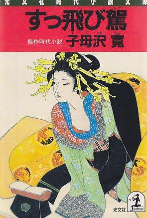 すっ飛び駕 (光文社時代小説文庫)