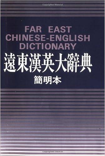 Far East Chinese English Dictionary Liang Shih Chiu 9789576122309