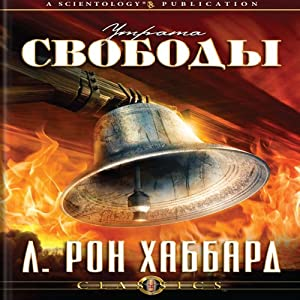 The Deterioration of Liberty (Russian Edition) Audiobook