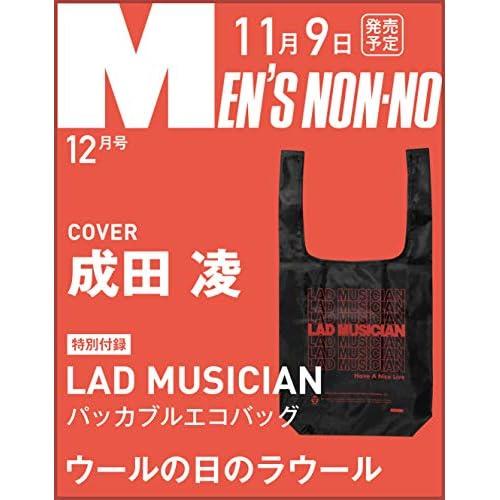 MEN'S NON-NO 2020年12月号 付録