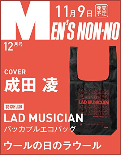 MEN'S NON-NO 2020年12月号 画像 B