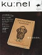 ku:nel (クウネル) 2009年 07月号 [雑誌]
