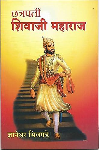 buy chatrapati shivaji maharaj book online at low prices in india