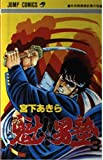 Sakigake! Otokojuku 3 (Jump Comics) (1986) ISBN: 4088524837 [Japanese Import]