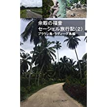 Gospel of Leisure : Seychelles Travel diary 2 Praline island and La Dig island Yokanofukuinn (Japanese Edition)