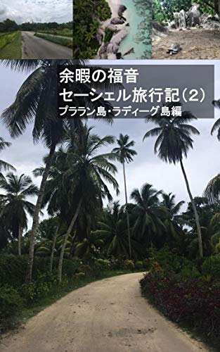 Gospel of Leisure : Seychelles Travel Diary 2 Praslin Island and La Digue Island (Japanese Edition)