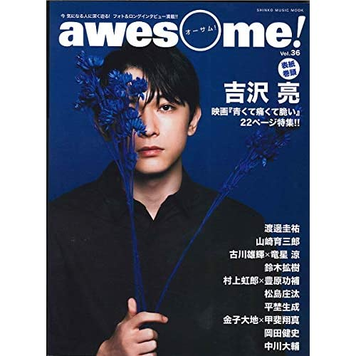 awesome! Vol.36 表紙画像