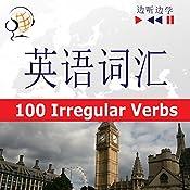 English - Vocabulary Master - For Chinese speakers: 100 Irregular Verbs - Elementary / Intermediate Level A2-B2 (Listen & Learn)   Dorota Guzik