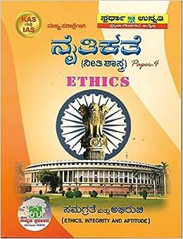 Literature books pdf kannada