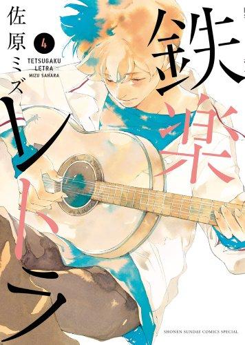 鉄楽レトラ 4 (ゲッサン少年サンデーコミックススペシャル)