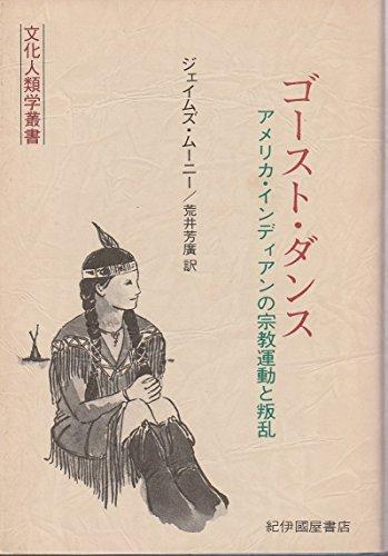 ゴースト・ダンス―アメリカ・インディアンの宗教運動と叛乱 (文化人類学叢書)