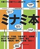 ミナミ本 (えるまがMOOK)