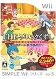 SIMPLE Wiiシリーズ Vol.5 THEブロックくずし ~ステージ自作機能付き~