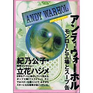 andy warhol soup cans and factory factory and monroe the life story 1992 isbn 4889912673 japanese import