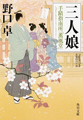 三人娘 手蹟指南所「薫風堂」 (角川文庫)
