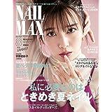 NAIL MAX 2018年8月号
