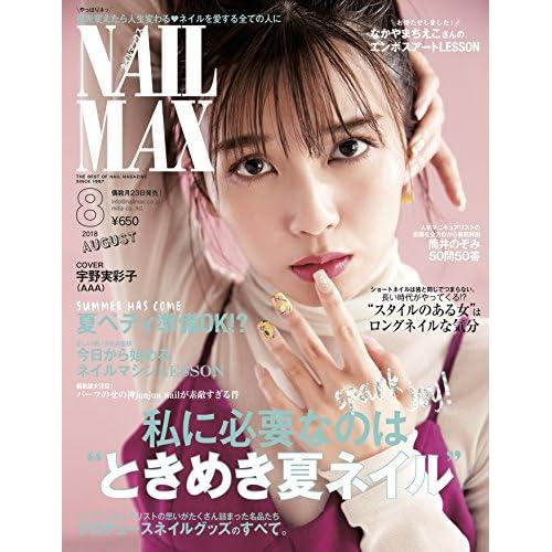NAIL MAX 2018年8月号 表紙画像