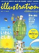 illustration (イラストレーション) 2011年 01月号 [雑誌]