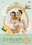 [DVD]王子様の条件~Queen Loves Diamonds~ DVD-BOX3