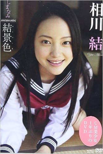 DVD>相川結:しまなみmemories結...