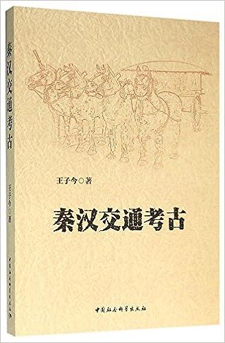 Book 秦汉交通考古