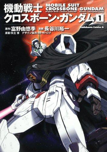 Mobile Suit Crossbone Gundam (Gundam Suit Mobile Crossbone)