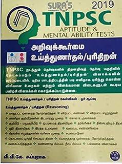 Buy TNPSC Pothu Tamil Exam Book (TNPSC பொà