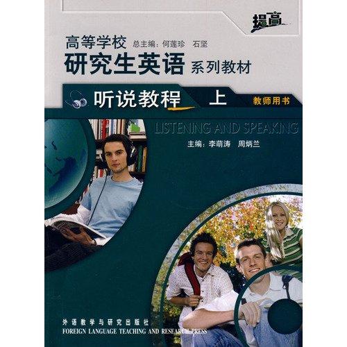 College Graduate English Series textbooks: I heard Tutorial:: the Teacher s Book ebook