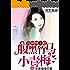 男神吻上瘾:腹黑竹马小青梅第1卷