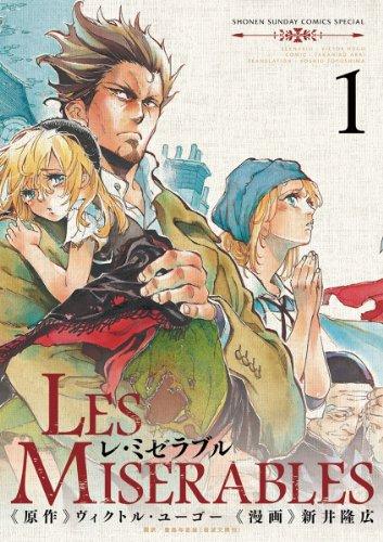 レ・ミゼラブル(1) (ゲッサン少年サンデーコミックス)