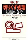 絵とき「切りくず処理」基礎のきそ (Mechanical Engineering Series)