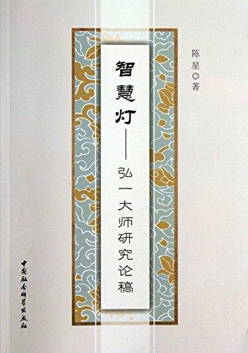 Genuine Draft Light - [New Genuine] Wisdom Light - Studies on the draft Master Hongyi